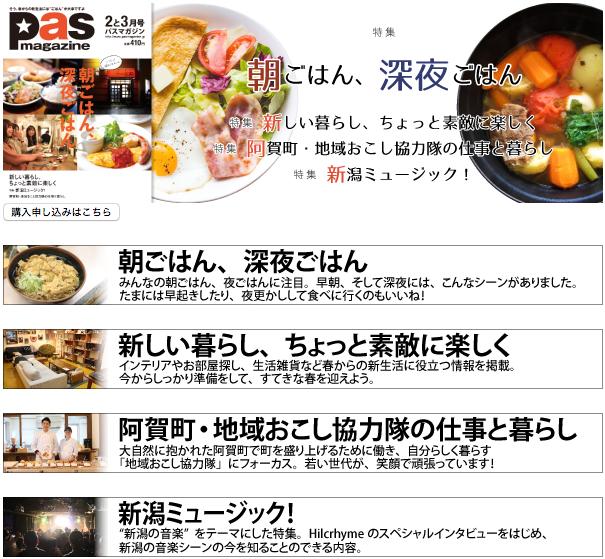 http://www.pasmagazine.jp/shoplist/index.html