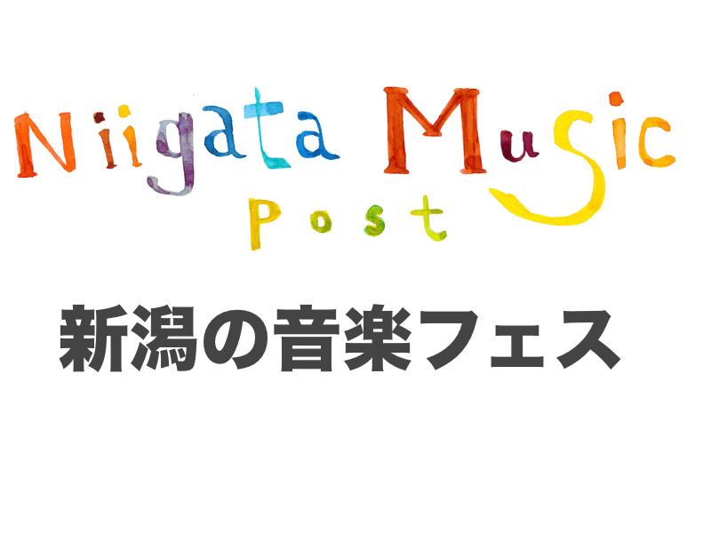 【随時更新】新潟の音楽フェス情報まとめ