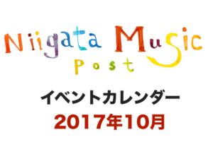 【2017年10月】気になるイベントカレンダー