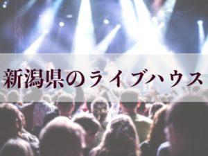 【随時更新】新潟県のライブスペースまとめ