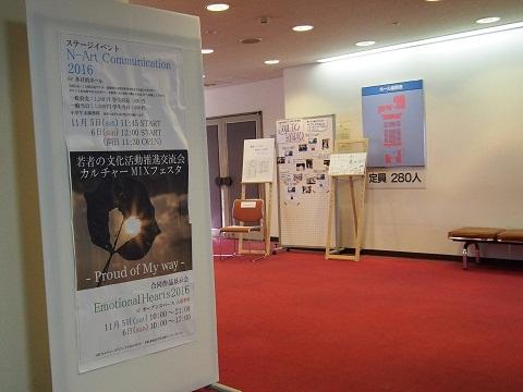 新潟文化交流の祭典!「カルチャーMIXフェスタ」でお気に入りのアーティストを見つけよう!