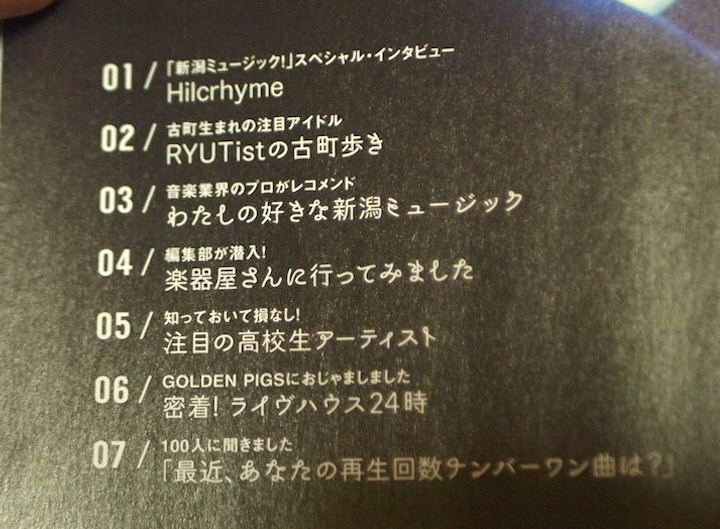 PAS magazine(パスマガ)2と3月号は、「新潟ミュージック!」特集だよ