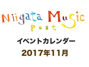 【2017年11月】気になるイベントカレンダー