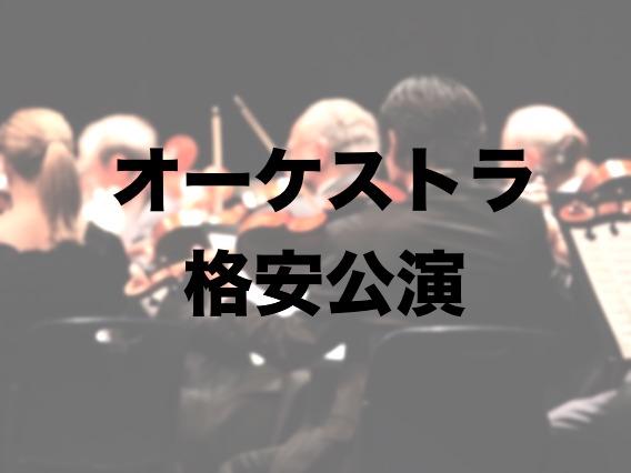 格安でオーケストラやクラシック音楽が楽しめる!芸術の秋、りゅーとぴあ公演をいくつか紹介します