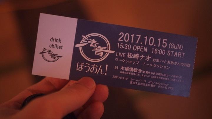予約チケット